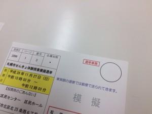 せんきょ2016葉書
