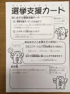 選挙支援カード(仮)