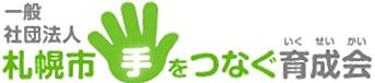 一般社団法人 札幌市手をつなぐ育成会